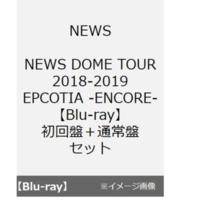 予約受付中【NEWSドームツアー2018-2019 EPCOTIA】BD&DVD・楽天/Amazon