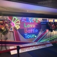 【A.B.C-Z☆1/8】Love Battle Tour in横浜アリーナ!レポまとめ