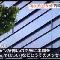 【詐欺注意】「キンプリのチケット、2枚10万円で譲る」高3女子を詐欺容疑で逮捕
