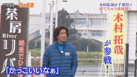 木村拓哉が『0円食堂』だけじゃなくて『DASH村の開拓に』も登場する!!!!!!!!!!?