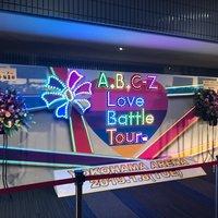 【えびコン1/8】A.B.C-Z「Love Battle Tour」横浜アリーナ レポ・セトリ