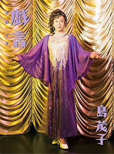 島茂子「戯言」DVD、オリコン初日5位発進