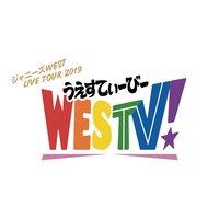 【随時更新】ジャニーズWEST 全国ライブツアー2019 ガイシホール【1/9(ニ部)レポ&セトリ】