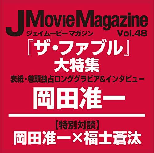 6/1発売「J Movie Magazine Vol.48」表紙はV6岡田准一!中面に玉森裕太、伊野尾慧ほか