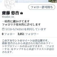 【悲報】問題児メンバーがジャニーズ事務所退所で波紋広がる「Twitter開設早すぎ」「やらかしすぎ」