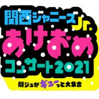 【関西ジャニーズJr. 】「関ジュ あけおめコンサート2021」日程・倍率・キャパ・グッズ・レポ