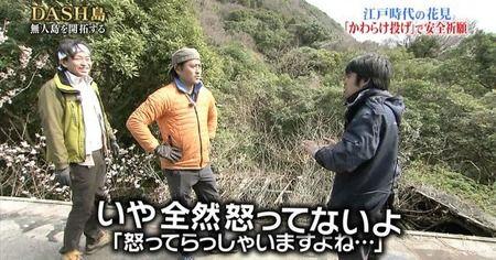 山口達也の『鉄腕DASH』への復活が12月頭に前倒しに!!!!!?