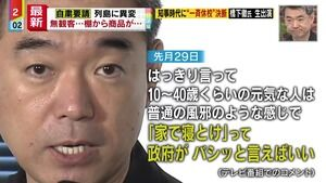 【悲報】橋下徹氏、「平熱パニおじ」と命名されるwwww