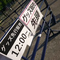 【NEWS グッズ列】5/25「WORLDISTA」長野エムウェーブ★待ち時間・売り切れ情報