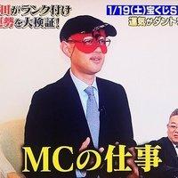 【すごい】ゲッターズ飯田が的中 「キスマイ藤ヶ谷にMCの仕事が決まる」と予言