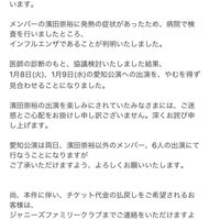 【WESTV! 名古屋】濱田崇裕(濱ちゃん)がインフルエンザのため出演見合わせ…心配の声が続出