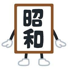 【懐かしい】昭和生まれには当たり前の単語がコチラwwww