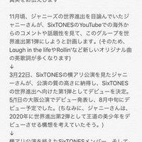 【スノスト時系列問題】2組同時デビューに隠された真実がヤバい!森本慎太郎も意味深ブログで騒動に言及?