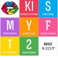【Kis-My-Ft2】中居正広退所発表の翌日、キスマイメンバーがキスログ一斉更新
