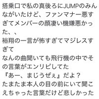 【マナー問題】中島裕翔がとびっ子のマナーの悪さにキレた!他のメンバーも睨みつける「あー、まじうぜぇ」