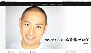 【ブログ】市川海老蔵さんが今も麻央さん話をする理由・・・・