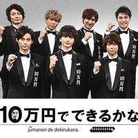 中居正広からバトンタッチ!中居くんの後番組に、キスマイ「10万円でできるかな」がゴールデンに昇格!