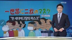 【悲報】韓国のテレビさん、日本のマスク2枚配給をめちゃくちゃバカにした模様・・・・