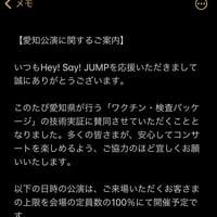 【速報】JUMPの愛知公演、定員率100%収容で開催!「ワクチン接種済、陰性確認」が条件
