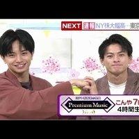 【待望】24時間テレビのメインに嵐じゃなくキンプリ平野紫耀&セクゾ中島健人と、退所したあの人?!