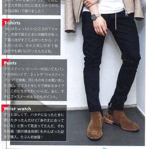 Duet 7月号 山田涼介 パンツ