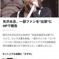 【迷惑ファン】出入り禁止にした矢沢永吉に称賛!ジャニーズ事務所もFC強制退会等した方が良いと話題に!