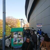 【キンキ グッズ列】12/14「ThanKs 2 YOU」東京ドーム★待ち時間・売り切れ情報