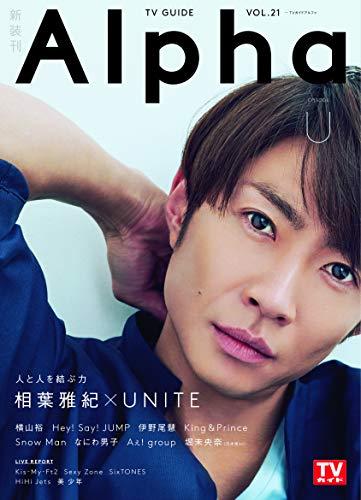 「TVガイドAlpha EPISODE U」が発売翌日に増刷決定!表紙の相葉雅紀が「かっこよすぎる」と話題に
