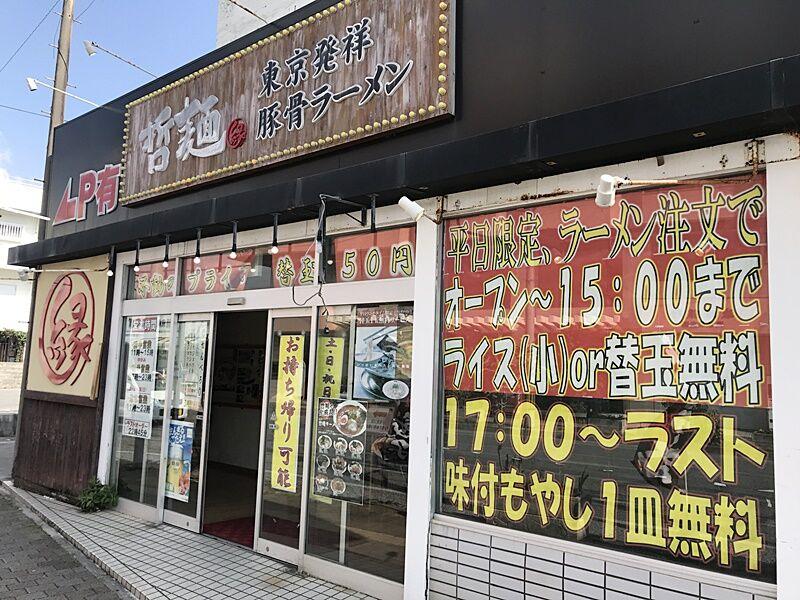 哲麺 縁 沖縄浦添店@哲麺ラーメンSET900円(税込)