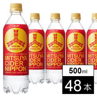 【訳あり】アサヒ飲料 三ツ矢サイダー NIPPON 500ml PET 48本 送料込999円(20.8円/本)