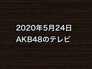 2020年5月24日のAKB48関連のテレビ