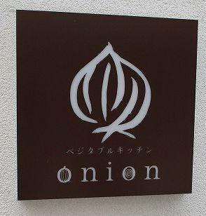 日本一豪華な付き出し付きランチ「野菜の産地直売所 ベジタブルキッチン onion」