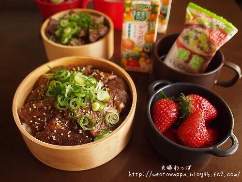 2月22日 焼き肉丼弁当