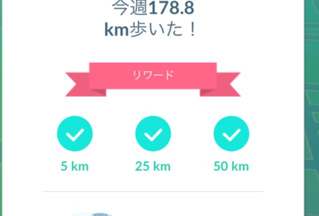 【ポケモンGO】50キロ報酬って空き一個の場合、5キロより10キロが優先されるとかある?