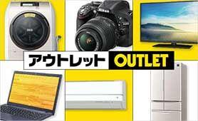 ★ビックカメラ 全品数量限定!お買い得商品多数!アウトレットセール!