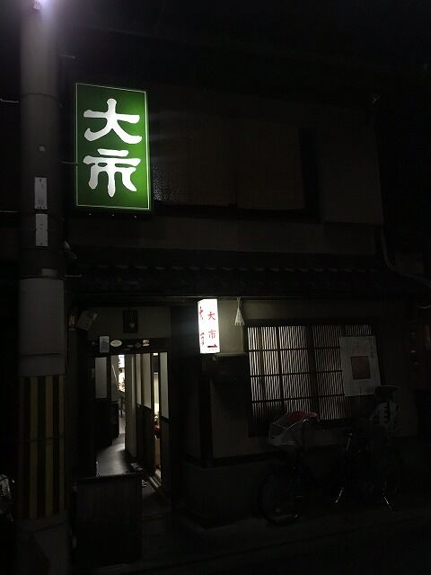 【京都市上京区】大市【すっぽん】