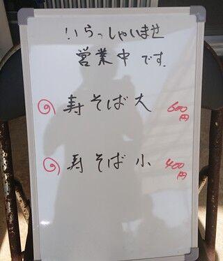 寿そば(民宿寿)