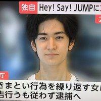 Hey!Say!JUMP中島裕翔をストーカーした女が逮捕される!犯人は「平成嫁軍団」のメンバー?