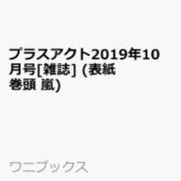 【予約開始】9/12「+act.プラスアクト 10月」表紙巻頭は嵐!楽天/Amazon/セブンネット