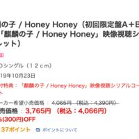 【予約した?】Sexy Zone「麒麟の子/Honey Honey」Amazon・楽天・セブンネット