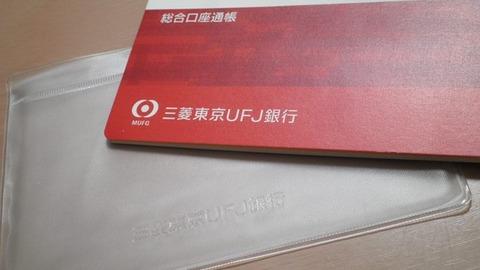 UFJ-passbook
