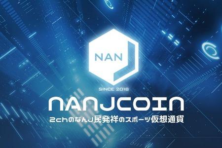 nanjcoin-main-image-718x479