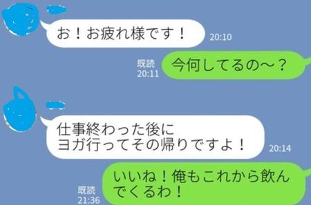 女子●生「最近、元TOKIOの山口達也からまたLINEが来るようになった」←これwwwwwwwwwww