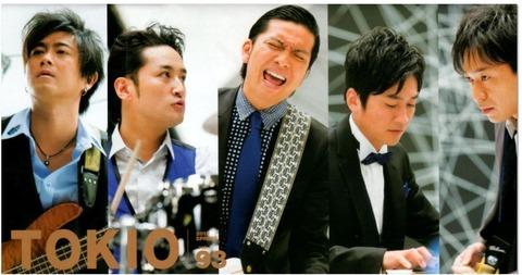 TOKIOのCDが売れないのはメンバーが音楽活動サボってJKに夢中だったからか?www