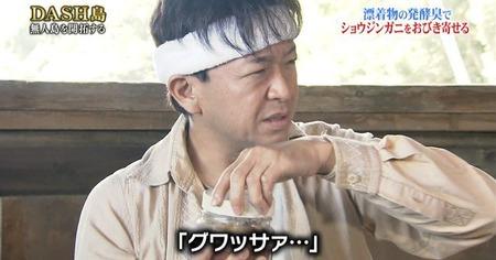 【文春砲第二弾】イッテQの祭り捏造 → 第二砲は『TOKIO・鉄腕DASH』の捏造問題!!!!!!!!?