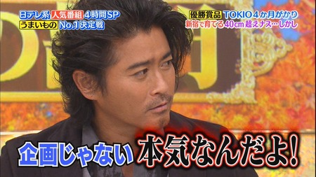 TOKIO・山口達也「鉄腕DASHなんてずっと前から捏造だよ?」←暴露wwwwwwww