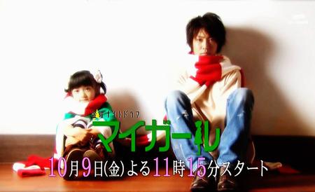 MyGirlJPN-banner