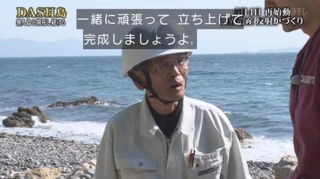 【山口ロス】DASH島が山口達也を失った結果、、、島の変化が悲惨なことにwwwww