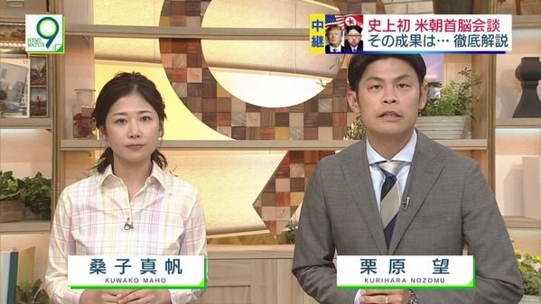 【画像】今日の桑子真帆さん 6.12
