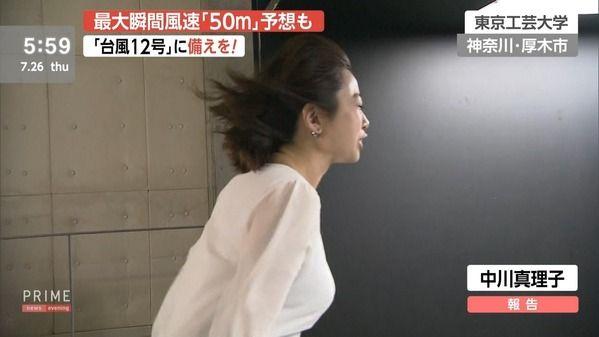 【画像】フジテレビの中川真理子記者と風 7.26
